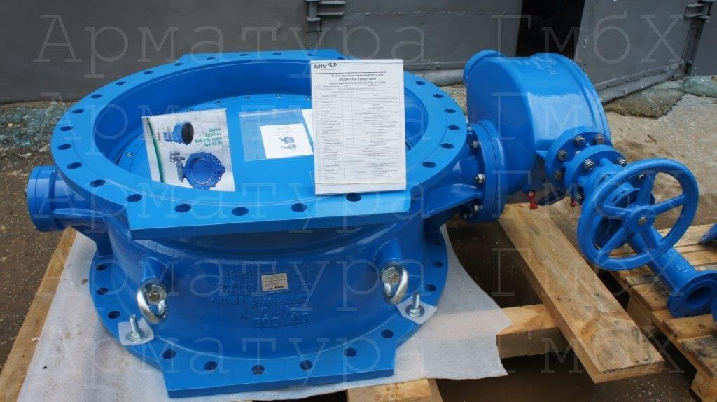 2х эксцентриковый дисковый затвор типа V3-06 Ду1000 из ВЧШГ