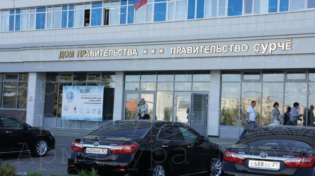 Здание министерства ЧР (Дом Правительства), где проводилась Конференция